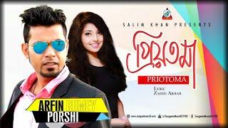 Arfin Rumey, Porshi - Priyotoma প্রিয়তমা   New Bangla Music   Sangeeta