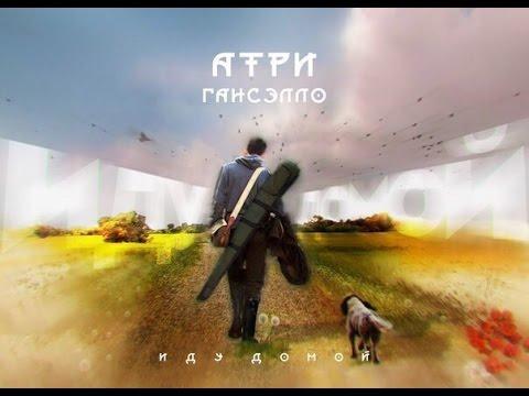 Атри - Иду домой