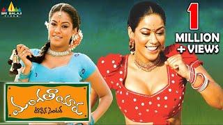Mangatayaru Tiffin Center Telugu Full Movie   Mumaith Khan   Sri Balaji Video