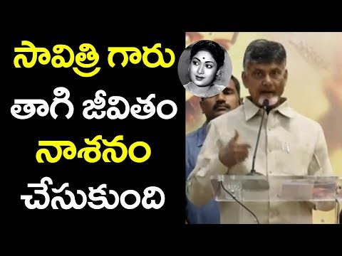 AP CM Chandrababu Naidu Sensational Comments on Mahanati Savitri | Mahanati Movie #9RosesMedia