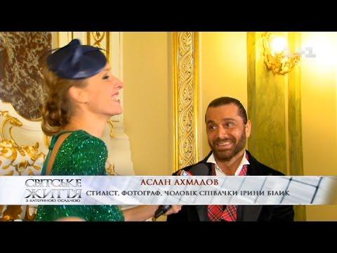 Московський чоловік Ірини Білик Аслан Ахмадов: Для мене це третій шлюб