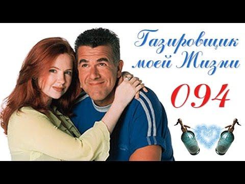 серия 094 - Газировщик моей жизни
