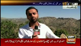 11th Hour 7th September 2016