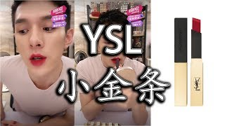 李佳琦 - YSL(小金条)Rouge Pur Couture The Slim Matte系列 | N°21 | N°12 | N°1 | N°23 | N°9 |