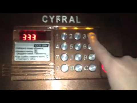 Код Домофона Cyfral 2094 Tc