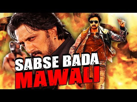 Sabse Bada Mawali (Gooli) Hindi Dubbed Full Movie | Sudeep, Mamta Mohandas