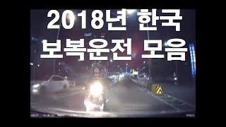 [타임킬러](보복운전 특집)블랙박스 사고, 보복운전 영상 모음 #5