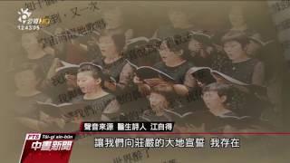 醫生詩人江自得 獲吳三連獎文學獎 20161117 公視中晝新聞