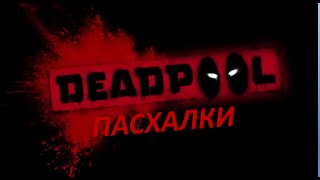 Пасхалки : Deadpool the game