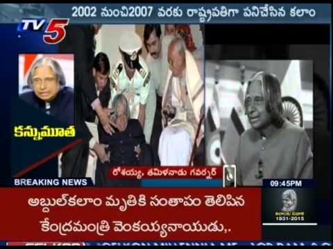 India in Severe Loss with Abdul Kalam Death, says Rosaiah : TV5 News