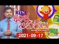 Ape Panthiya 17-09-2021