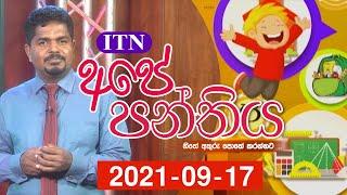 Ape Panthiya - (2021-09-17) | ITN