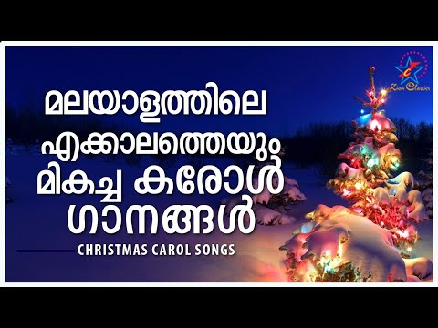 Malayalam Super Hit Christmas Carol Songs Non Stop video