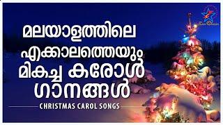 Malayalam Super Hit Christmas Carol Songs Non Stop