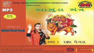 Chamuda Mantra,dhun Mantra By Daksha Vegda ,Maru Music,Maru Brothers,Morning bhajan