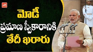 Modi PM Oath Ceremony Date | Narendra Modi to Take Oath as Prime Minister For 2nd Term | YOYO Tv