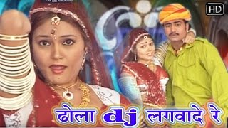 Sasu Ka Jaya - ढोला डीजे लगवादे रे    - Super Hit Songs 2016 Rajasthani