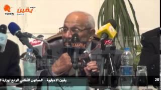 يقين | احمد كمال ابو المجد :  يجب تنوير العلماء ليمارسوا التنوير لان الحرية لها سقف