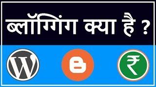 Blogging Kya Hai # What Is Blogging For Beginner In Hindi # Blogging Kaise Shuru Kare