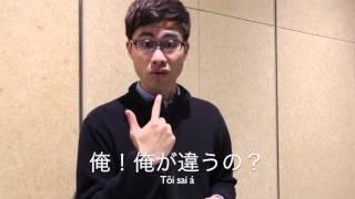 vlog#3 : Tiếng Nhật khi nghe nhầm và phát âm sai || nghĩa samurai chan