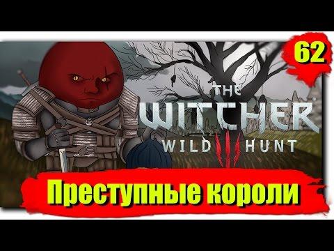 Путешествие по Ведьмак 3: Дикая Охота (Сложность - На смерть!): Серия №62 - Преступные короли