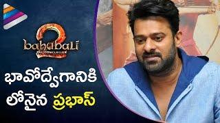 Prabhas Gets Emotional about Baahubali 2 | Rana | Anushka | Tamanna | SS Rajamouli | #Baahubali2