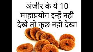 top 10 figs (anjeer) health benefits hindi / अंजीर के 10 जबरदस्त गुण एक बार जरूर देखें