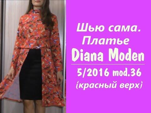 Шью сама.КРАСНОЕ верхнее ПЛАТЬЕ Diana Moden 5/2016,mod.36