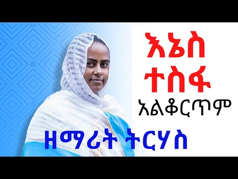 New Ethiopian Orthodox Tewahedo Mezmur By Zemarit Tirhas  እኔስ ተስፋ አልቆርጥም video