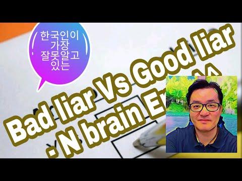 한문장영어33☞ Bad liar Vs Good liar ♥^^ MP3