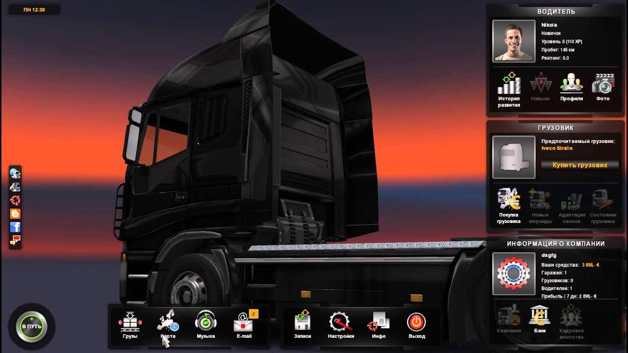 Как сделать деньги в euro truck simulator 2 без программ
