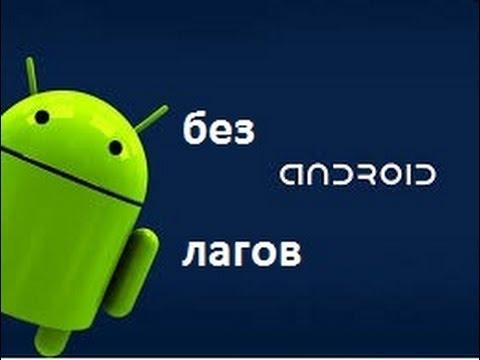 Как сделать чтобы андроид не лагал