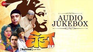 Veda BF Full Movie Audio Jukebox | Altaf Raja, Vrunda Bal, Nagesh Bhosale & Vinit Bhonde