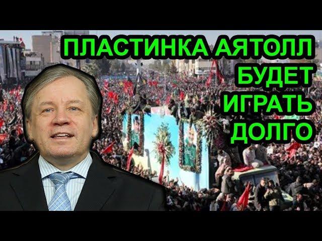 Как Сулеймани обманул Путина и умер от руки Трампа. Аарне Веедла