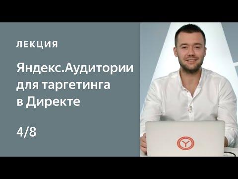 Яндекс.Аудитории для таргетинга в Директе: 4. Look-aLike - сегмент похожих пользователей
