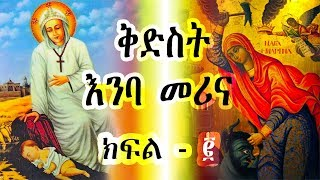 Kidest Enba Merina Tarik - part 2 (Ethiopian Orthodox Tewahedo )