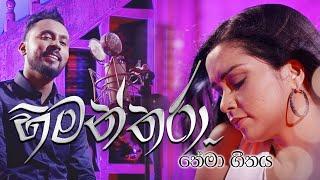 Himanthara Sandeep Jayalath & Reeni De Silva ft Raj & Kapilan
