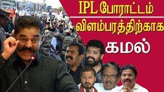 Kamal on IPL protest kamal haasan speech at CIC tamil news live tamil live news news in tamil redpix