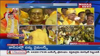 Mahanadu 2018 Live Update || Vijayawada |