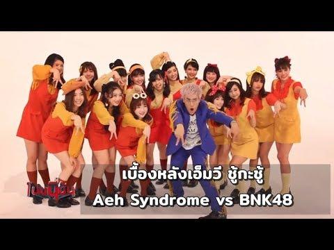 เบื้องหลัง MV ชู้กะชู้ ครูเอ๊ะ Aeh Syndrome ชวน BNK48 ร่วมแจม!