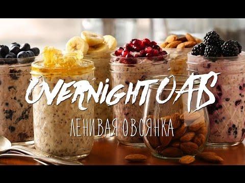 Простой рецепт Overnight Oats (ленивая овсянка)