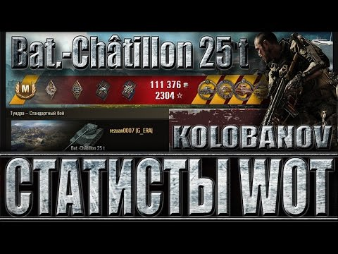 Bat.-Châtillon 25 t КОЛОБАНОВ, ПУЛ. Статисты WoT. Тундра - лучший бой Батчат 25 т World of Tanks.