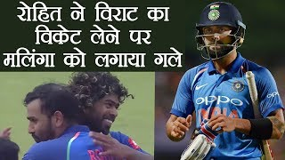 IND vs SL 4th ODI: Rohit Sharma hugs Malinga after Virat Kohli's wicket | वनइंडिया हिंदी