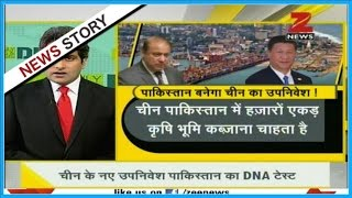 DNA: Pakistan will soon become China's economic colony