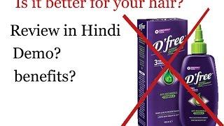 D'Free Overnight Anti-Dandruff Lotion use review hindi | Anti-Dandruff | dfree| dfree lotion review