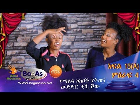 Ethiopia  Yemaleda Kokeboch Acting TV Show Season 4 Ep 15A የማለዳ ኮከቦች ምዕራፍ 4 ክፍል 15A