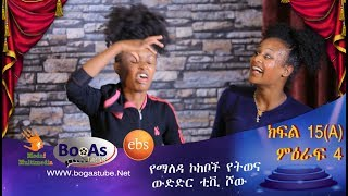 Ethiopia  Yemaleda Kokeboch Acting TV Show Season 4 Ep 15A የማለዳ ኮከቦች ምዕራፍ 4 ክፍል 15A