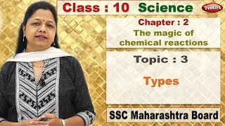 class 10 | SSC | Science 1 | Chapter 2 | The magic of chemical reactions | Topic 3 | Types