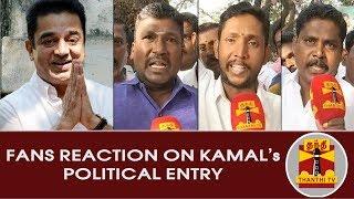 Fans' Emotional Reaction on Kamal Haasan's Political Entry | Thanthi Tv