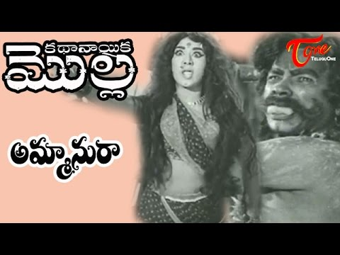 Kathanayika Molla is listed (or ranked) 21 on the list The Best Shobhan Babu Movies